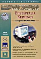 Επεξεργασία κειμένου, ελληνικό Word 2002