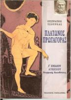 Πλάτωνος Πρωταγόρας για τους μαθητές της Γ΄ ενιαίου λυκείου