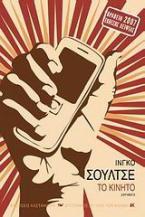 Το κινητό