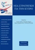 Νέα στρατηγική για την Κύπρο
