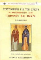 Σταυρώθηκαν για τον Χριστό οι μεγαλομάρτυρες Άγιοι Τιμόθεος και Μαύρα