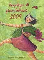 Ημερολόγιο γένους θηλυκού 2009