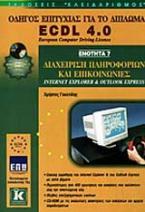 Διαχείριση πληροφοριών και επικοινωνίες, Internet Explorer και Outlook Express