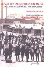 Οι ρίζες του ελευθεριακού κινήματος στη Λατινική Αμερική και την Καραϊβική