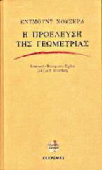 Η προέλευση της γεωμετρίας