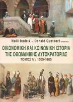 Οικονομική και κοινωνική ιστορία της Οθωμανικής Αυτοκρατορίας
