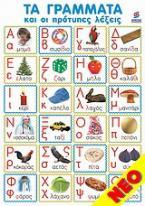 Αφίσα - Τα γράμματα και οι πρότυπες λέξεις