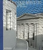 Βρετανικό Μουσείο