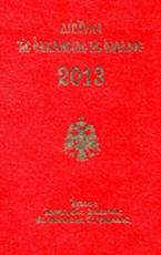Δίπτυχα της Εκκλησίας της Ελλάδος 2013
