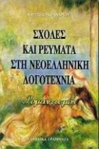 Σχολές και ρεύματα στη νεοελληνική λογοτεχνία