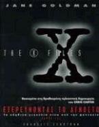 X-Files, εξερευνώντας το άγνωστο