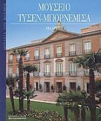 Μουσείο Τύσεν - Μπορνεμίσα