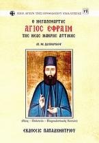 O μεγαλομάρτυς Άγιος Εφραίμ της Νέας Μάκρης Αττικής