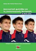 Διαγνωστικά φυλλάδια για τις μυολειτουργικές διαταραχές