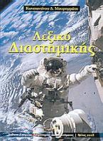 Λεξικό διαστημικής