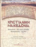 Χριστιανική Μακεδονία
