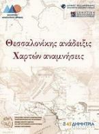 Θεσσαλονίκης ανάδειξις - Χαρτών αναμνήσεις