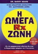 Η Ωμέγα Rx ζώνη