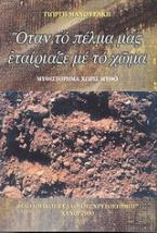 Όταν το πέλμα μας εταίριαζε με το χώμα