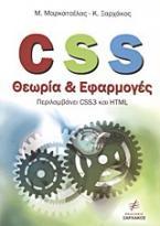 CSS θεωρία και εφαρμογές