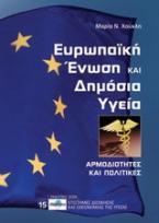 Ευρωπαϊκή Ένωση και δημόσια υγεία