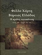 Φύλλα Χάρτη Βόρειας Ελλάδας