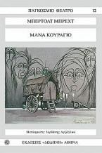Η μάνα κουράγιο και τα παιδιά της