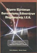 Θέματα εξετάσεων πιστοποίησης ειδικοτήτων πληροφορικής Ι.Ε.Κ.