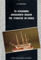 Τα κοκκάλινα ομοιώματα της Συλλογής Αρ. Ωνάση