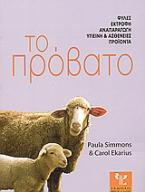 Το πρόβατο
