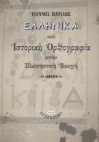 Ελληνικά και Ιστορική Ορθογραφία στην Πλανητική Εποχή