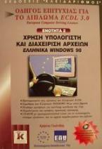 Χρήση υπολογιστή και διαχείριση αρχείων ελληνικά Windows 98