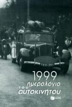 Ημερολόγιο του αυτοκινήτου 1999
