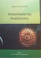 Η αστρολογία της αναζήτησης