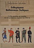 Ενθυμήματα Βαλκανικών πολέμων