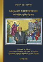Νικόλαος Σωτηρόπουλος / Ο θεολόγος και ομολογητής
