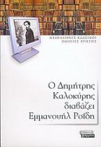 Ο Δημήτρης Καλοκύρης διαβάζει Εμμανουήλ Ροΐδη
