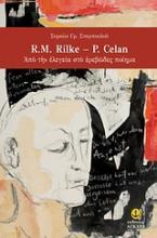 R.M. Rilke - P. Celan: Από την ελεγεία στο ερεβώδες ποίημα
