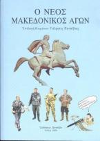 Ο νέος μακεδονικός αγών