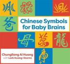 CHINESE SYMBOLS FOR BABY BRAINS HC