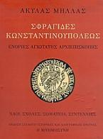 Σφραγίδες Κωνσταντινουπόλεως