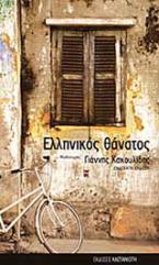 Ελληνικός θάνατος