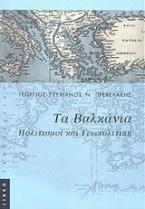 Γεωπολιτική των βαλκανίων