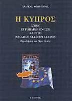 Η Κύπρος στην Ευρωπαϊκή Ένωση και στο νέο διεθνές περιβάλλον