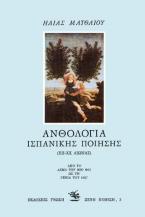 Ανθολογία ισπανικής ποίησης (ΧΙΙ-ΧΧ αιώνας)