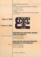 Ποιοτική και ποσοτική έρευνα στην ψυχολογία