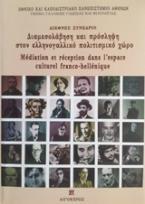 Διεθνές συνέδριο: Διαμεσολάβηση και πρόσληψη στον ελληνογαλλικό πολιτισμικό χώρο