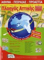 Πλοηγός Αττικής