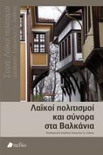 Λαϊκοί πολιτισμοί και σύνορα στα Βαλκάνια