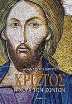 Χριστός: Η χώρα των ζώντων